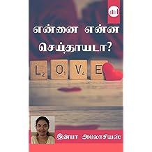 Ennai Enna Seithayada (Tamil Edition)