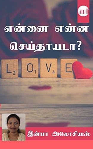 Ennai Enna Seithayada (Tamil Edition) eBook: Infaa Alocious: Amazon