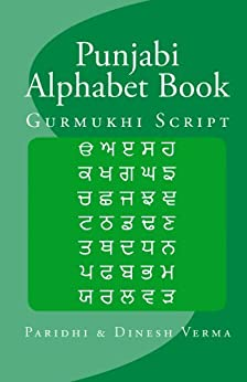 Punjabi Alphabet Book by [Verma, Paridhi, Verma, Dinesh]