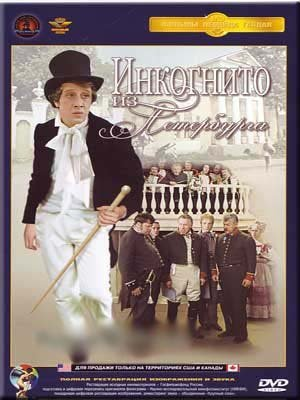 Incognito From St. Petersburg / Inkognito iz Peterburga (DVD NTSC) by Oleg Anofriev