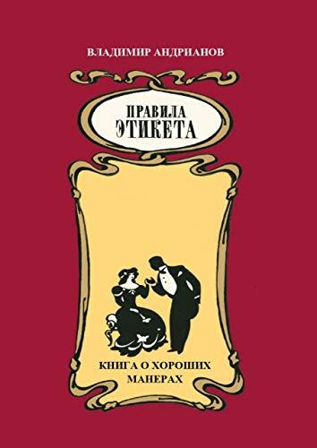Правила этикета: Книга о хороших манерах (Russian Edition)