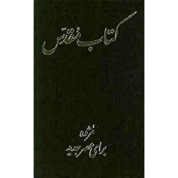 Persian Bible-FL: Todays Persian Version