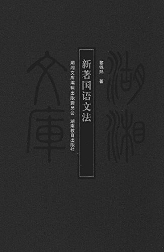 新著国语文法chinese Edition Ebook 黎锦熙 Amazonde