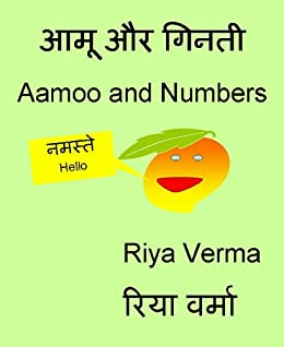 Aamoo and Numbers (Hindi Children's Book Level 1 Easy Reader 3) by [Verma, Riya]