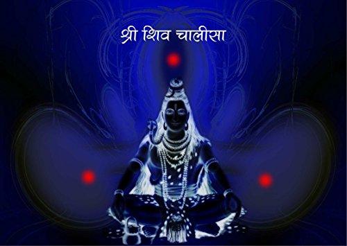 Shree Shiv Chalisa (Shree Shiv Chalisa, A Visual Experience, First Edition, 2013)