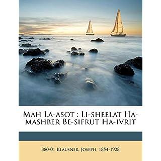 Mah La-Asot: Li-Sheelat Ha-Mashber Be-Sifrut Ha-Ivrit