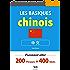Apprenez le chinois basique - 200 phrases utilisées fréquemment et 400 mots de vocabulaire