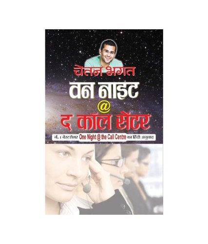 One Night @ The Call Centre (Hindi Edition) [Jan 01, 2008] Chetan Bhagat