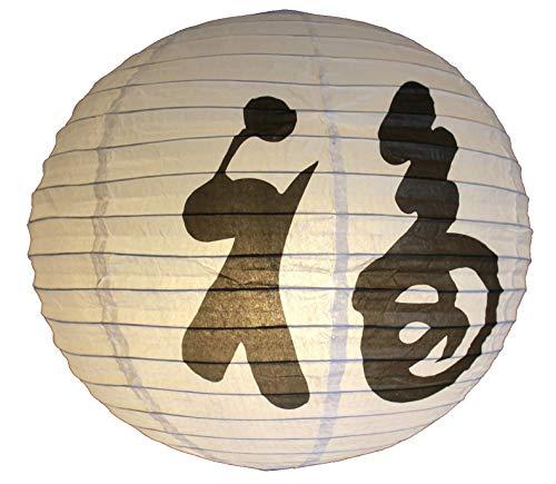 ampion 1 Stk. Papier weiss japanisch mit schwarzen asiatischen Schriftzeichen Glück Durchmesser 40 cm ()