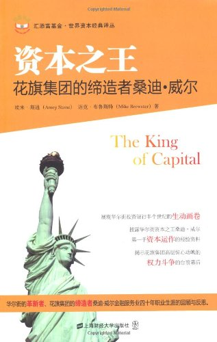 king-of-the-capital-citigroup-founder-sandy-weillchinese-edition