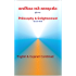 Philosophy & Enlightenment: English & Gujarati Combined