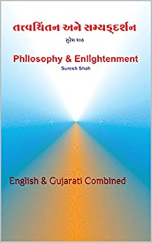 Philosophy & Enlightenment: English & Gujarati Combined por Suresh Shah
