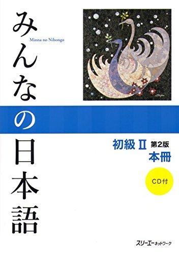 Minna no Nihongo Japanisch Grundstufe II - 2. Auflage - Hauptlehrbuch mit CD/Second Edition (Lehrbuch) (Japanische Sprachbücher)