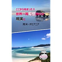 It started from here An imaginary the world trip became real trip: South America and Oceania (Japanese Edition)