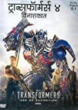 Transformers (4): Age Of Extinction (Dub...