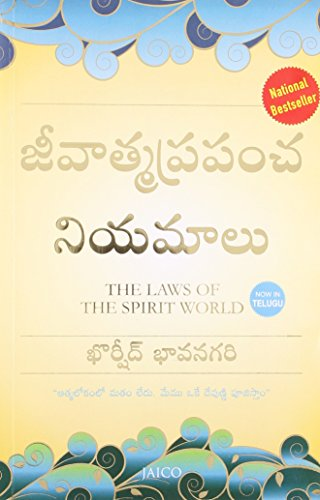 THE LAWSOF THE SPIRIT WORLD - TELUGU