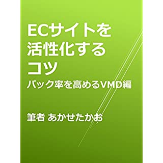 Tips to activate EC site Increase packing rate VMD edition (Japanese Edition)