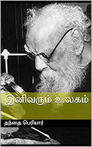 இனிவரும் உலகம்: Inivarum Ulagam (Tamil Edition) por தந்தை பெரியார்