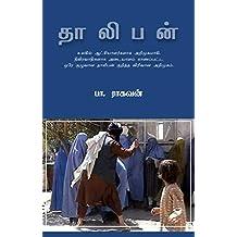 தாலிபன் : Taliban (Tamil Edition)