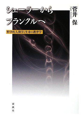 Shera kara furankuru e : Tetsugakuteki ningengaku to seimei no kyoikugaku.