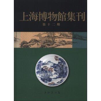 上海博物馆集刊(第12期)