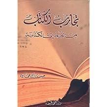 تجارب الكتاب من القراءة إلى الكتابة-حسن آل حمادة/دار المحجة البيضاء