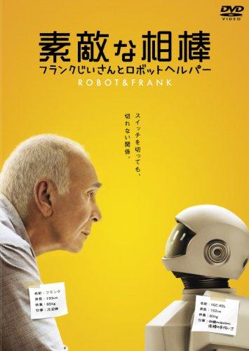 Robot & Frank [DVD-AUDIO] Robot Frank