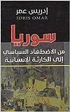 سوريا: من الاضطهاد السياسي إلى الكارثة الإنسانية (Arabic Edition)