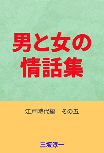 Otoko to Onna no Jouwasyuu Edojidaihen Sonogo (Japanese Edition)