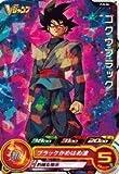 Super Dragon Ball Heroes / PJS-06 Goku Midnight Eye black