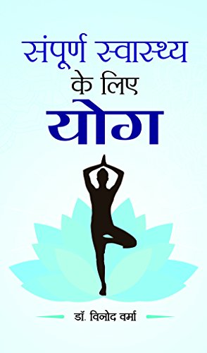 SAMPOORNA SAWASTHYA KE LIYE YOGA (Hindi Edition)