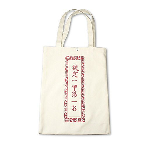 National Palace Museum Canvas Tote-Erste Ort (Rot)