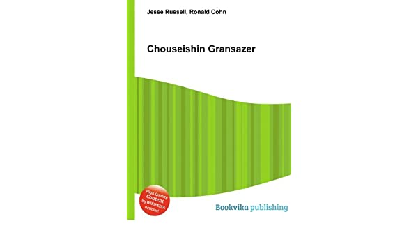 Chouseishin Gransazer: Amazon co uk: Ronald Cohn Jesse