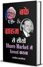 Buffett & Graham Se Seekhen Share Market Mein  (Hi