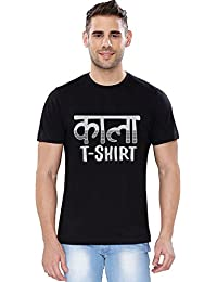 The Souled Store Biswa: Kaala Funny Printed BLACK Cotton T-shirt for Men Women and Girls