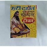 Hari Darshan Kumkum Chandan Tika Paste, 40 gm - Pack of 4