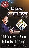 5 Minitat Ayush Badla (Marathi Edition)