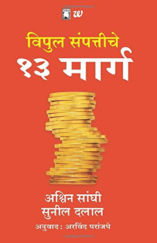 Vipul Sampattiche 13 Marg - 13 Steps to Bloody Good Wealth (Marathi)