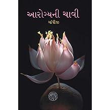 Aarogya Ni Chavi (Gujarati Edition)