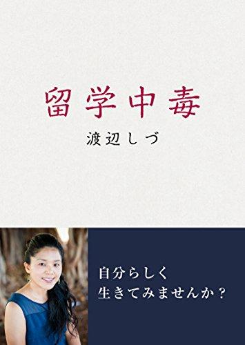 Ryugakuchudoku (Japanese Edition)