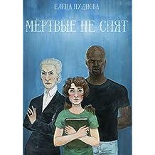 Мёртвые неспят (Russian Edition)