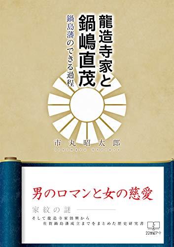 Ryuzoji And Nabeshima Naoshige: The Process Which The Nabeshima Clan Can Do (22nd Century Art) por Ichimaru Shotaro Gratis