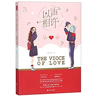 The Voice of Love (Chinese Edition)