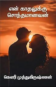 என் காதலுக்கு சொந்தமானவன் (Tamil Edition)
