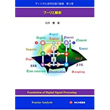 Foundation of Digital Processing No3 Fourier Analysis (Japanese Edition)