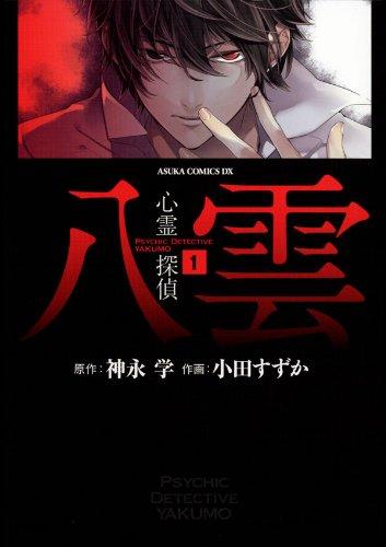 心霊探偵八雲(1)<心霊探偵八雲> (あすかコミックスDX)