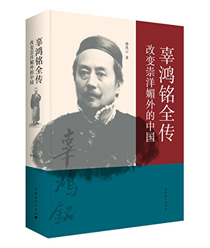 辜鸿铭全传:改变崇洋媚外的中国