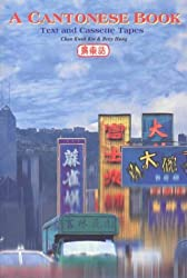 A Cantonese Book by Chan Kwok Kin (1996-12-02)