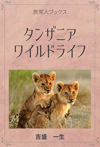 Tanzania Wildlife (Japanese Edition)