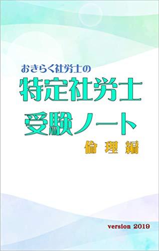 Okiraku-sharoushino tokuteisharoushi jyukennoto Rinrihen Yomebawakaru series (Japanese Edition)